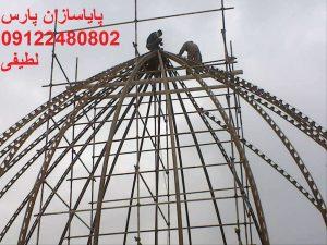 ساخت گنبد در تهران